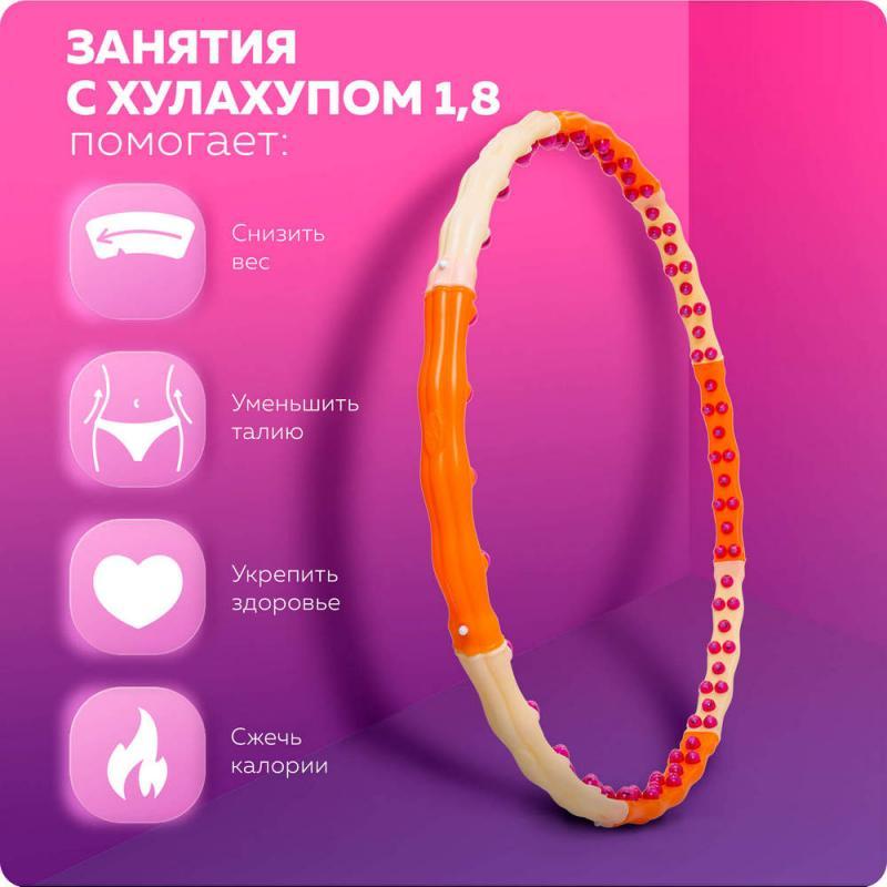Xулахуп массажный обруч для похудения Dynamic Hoop (1,8 кг) фото