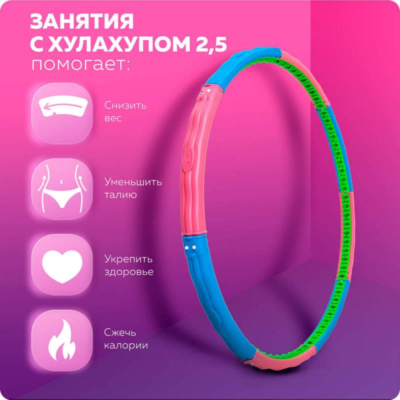 Обруч Хулахуп массажный Vita (2,5 кг) фото