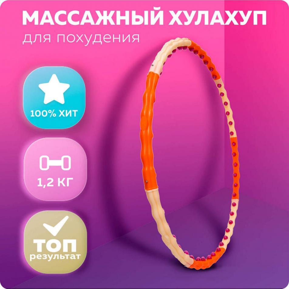 Обруч с магнитами Magnetic Health Hoop III (1,2 кг)