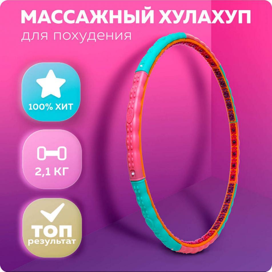 Обруч хулахуп для похудения Health Hoop One (2,1 кг)