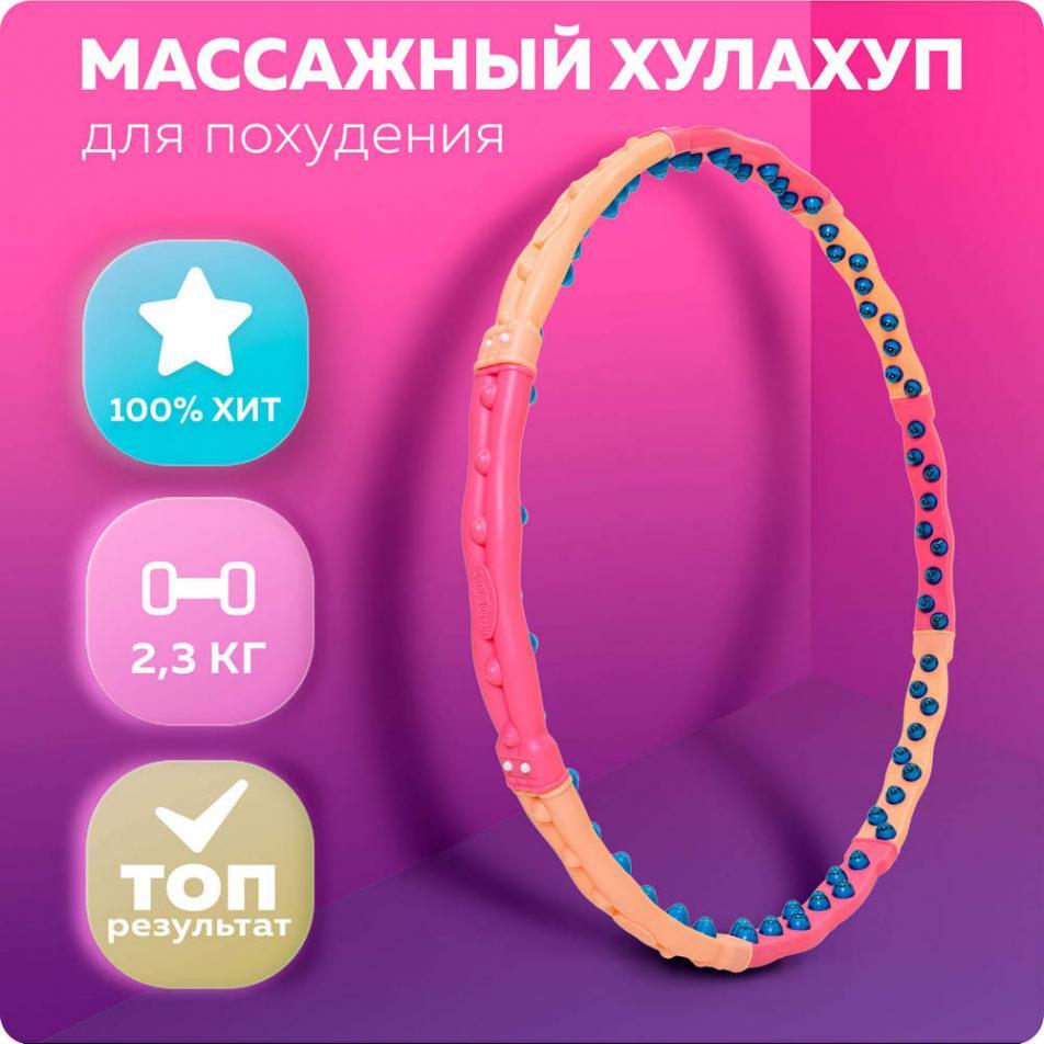 Обруч с массажными элементами DYNAMIC W (2,3 кг)