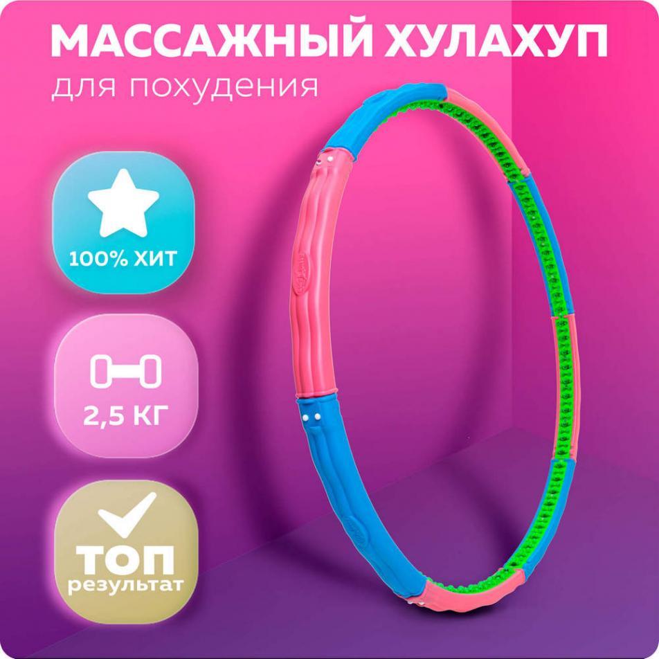 Обруч Хулахуп массажный Vita (2,5 кг)