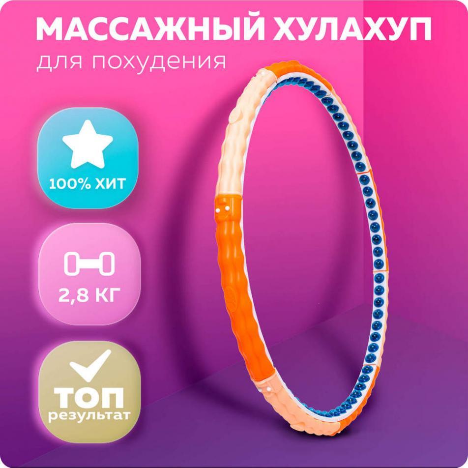 Тяжелый хулахуп для похудения Passion Health Hoop (2,8 кг)