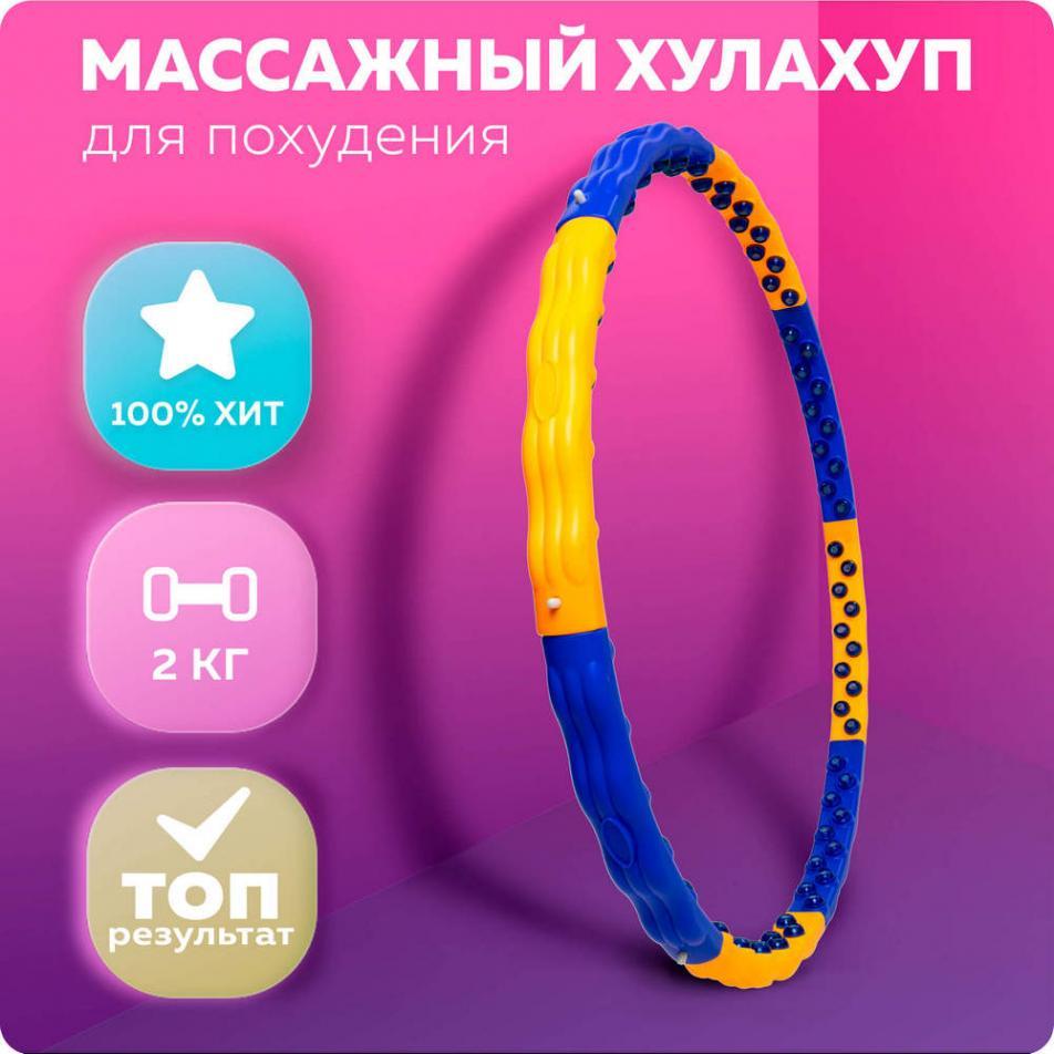 Массажный обруч для похудения Dynamic JS-6018 (2 кг)