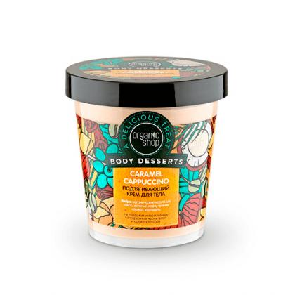 Подтягивающий крем Organic shop «Карамельный капуччино»